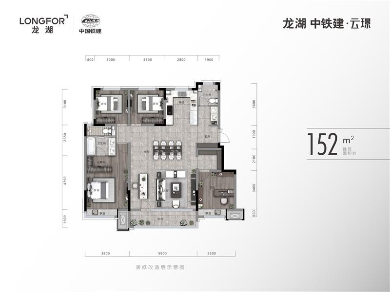 龙湖 中铁建云璟152平户型
