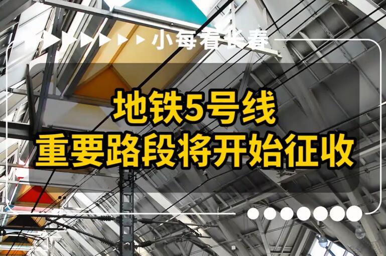 地铁5号线重要路段将开始征收
