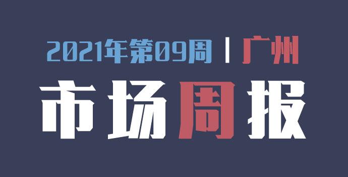 2021年第9周广州市场周报